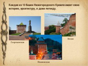 Каждая из 13 башен Нижегородского Кремля имеет свою историю, архитектуру, и