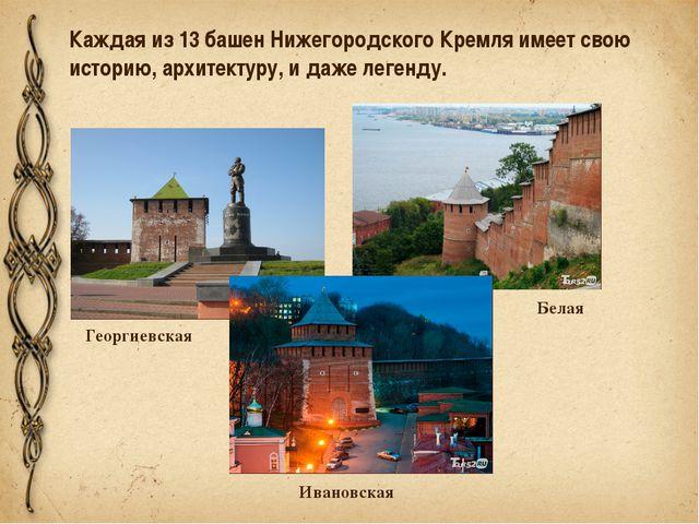 Каждая из 13 башен Нижегородского Кремля имеет свою историю, архитектуру, и...