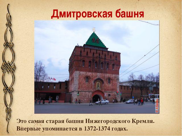 Дмитровская башня Это самая старая башня Нижегородского Кремля. Впервые упом...
