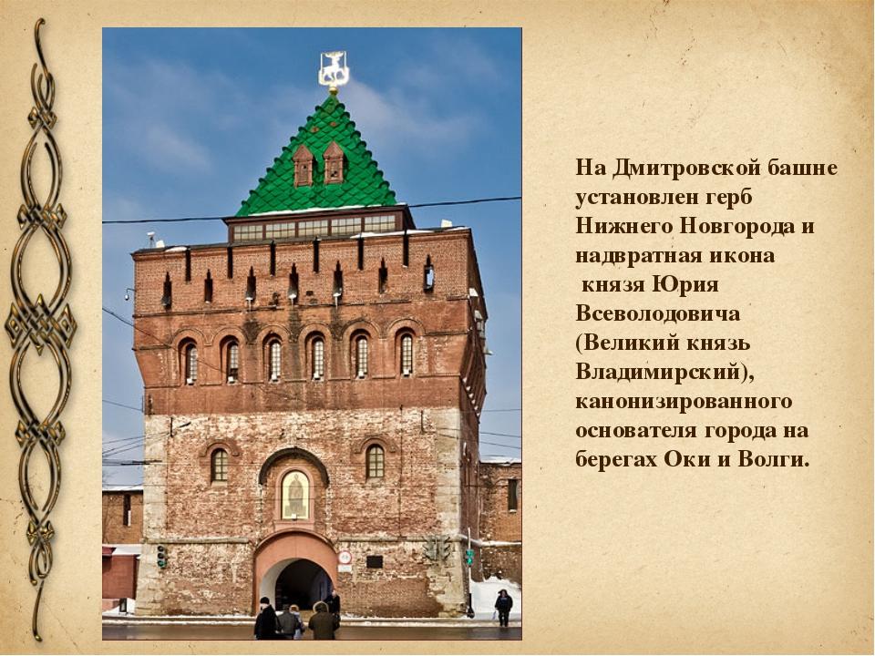 НаДмитровской башне установлен герб Нижнего Новгорода и надвратная икона кн...