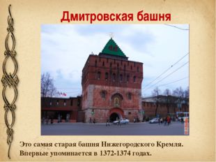 Дмитровская башня Это самая старая башня Нижегородского Кремля. Впервые упом