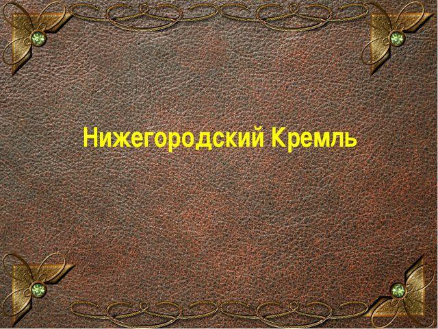 Нижегородский Кремль Образец заголовка