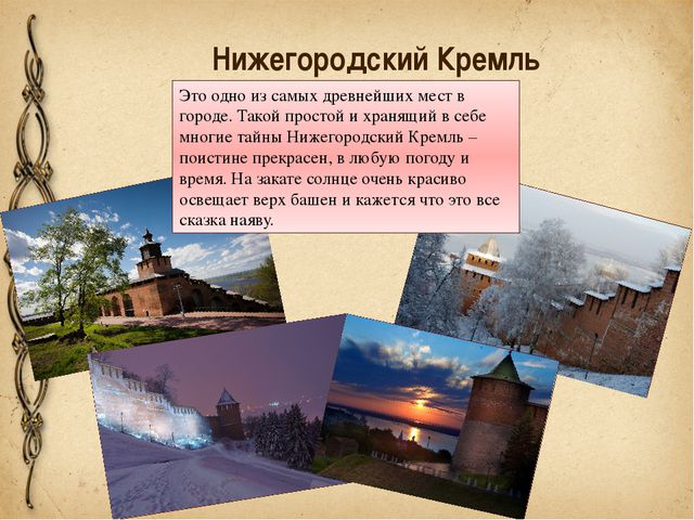 Нижегородский Кремль Это одно из самых древнейших мест в городе. Такой прост...
