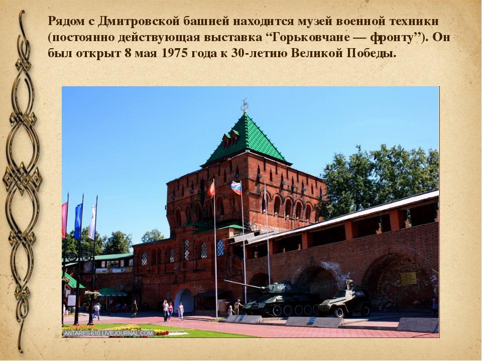 Рядом с Дмитровской башней находится музей военной техники (постоянно действу...