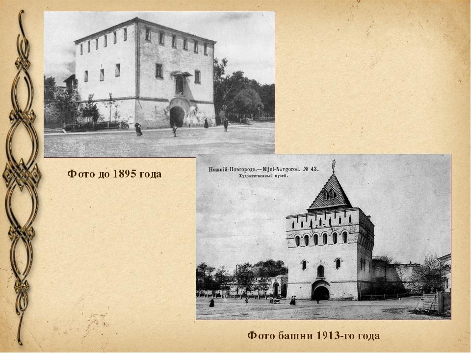 Фото до 1895 года Фото башни 1913-го года
