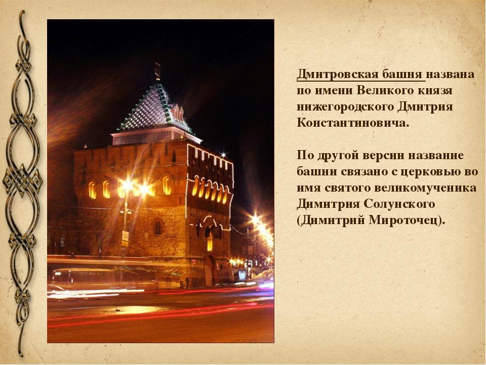 Дмитровская башня названа по имени Великого князя нижегородского Дмитрия Конс...