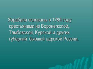 Харабали основаны в 1789 году крестьянами из Воронежской, Тамбовской, Курско