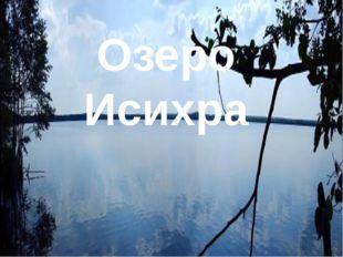 Озеро Исихра