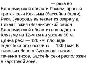 Су́ворощь (Суворощ)— река во Владимирской области России, правый приток реки