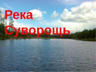 Река Суворощь