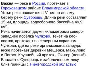 Важня— река в России, протекает в Гороховецком районе Владимирской области.