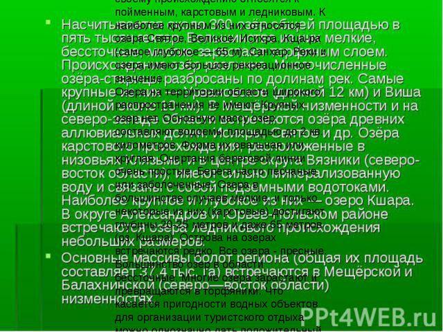 На территории Владимирской области насчитывается около 300 озер, они, как пр...