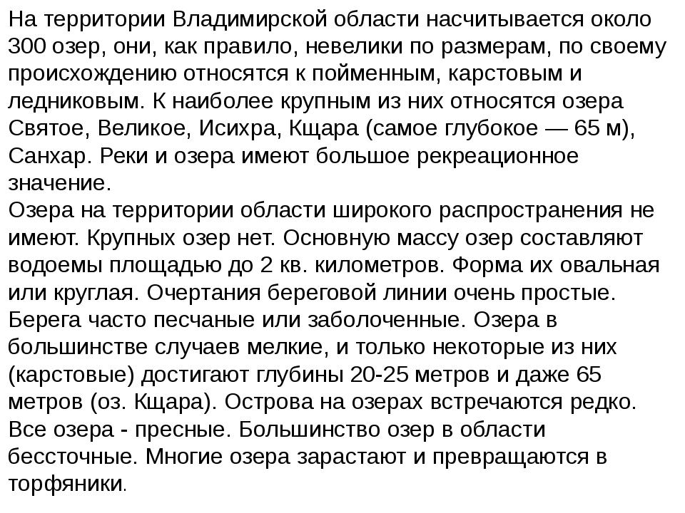 На территории Владимирской области насчитывается около 300 озер, они, как пра...