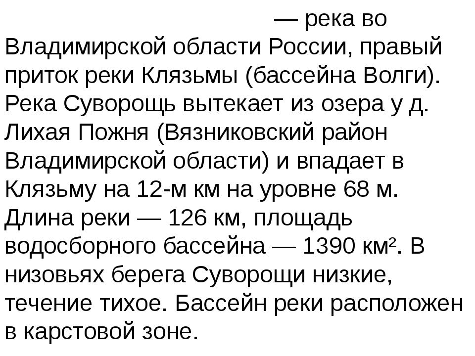 Су́ворощь (Суворощ)— река во Владимирской области России, правый приток реки...