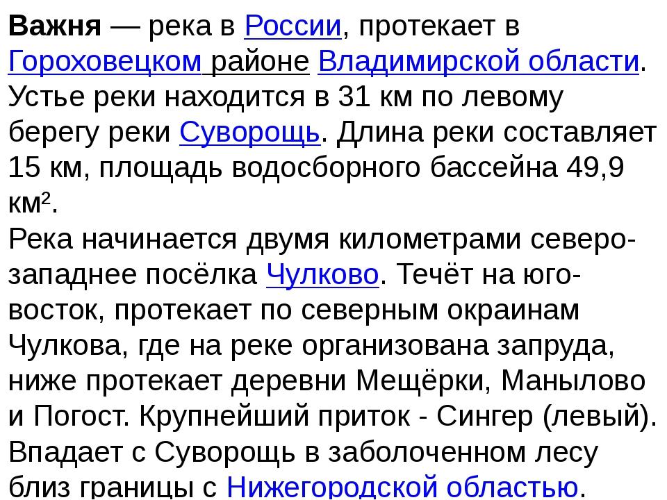 Важня— река в России, протекает в Гороховецком районе Владимирской области....