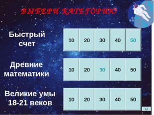 Быстрый счет Древние математики Великие умы 18-21 веков 10 20 50 40 30 10 20