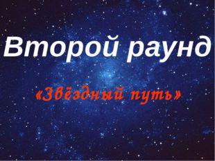 Второй раунд «Звёздный путь»