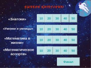 «Знатоки» «Умники и умницы» «Математика в жизни» «Математическое ассорти» 10