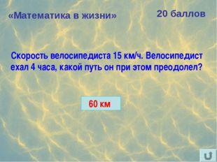 «Математика в жизни» 20 баллов Скорость велосипедиста 15 км/ч. Велосипедист е