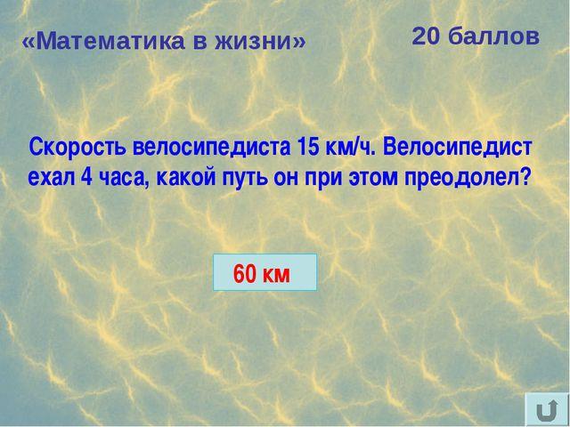 «Математика в жизни» 20 баллов Скорость велосипедиста 15 км/ч. Велосипедист е...