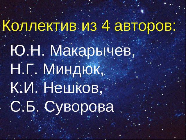 Ю.Н. Макарычев, Н.Г. Миндюк, К.И. Нешков, С.Б. Суворова Коллектив из 4 авторов: