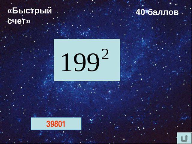«Быстрый счет» 40 баллов 39801