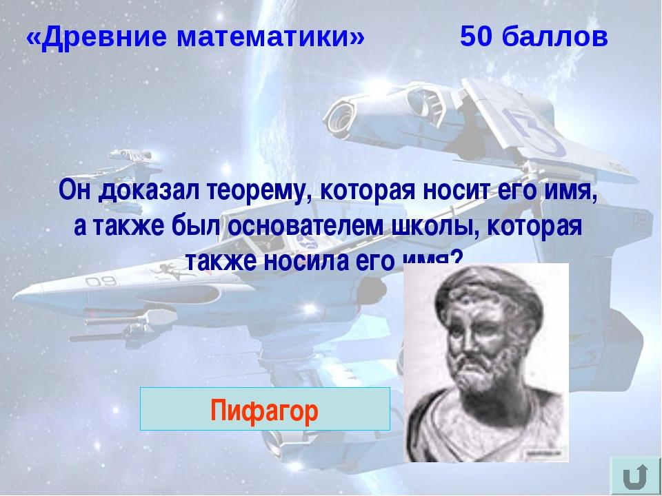 «Древние математики» 50 баллов Он доказал теорему, которая носит его имя, а т...