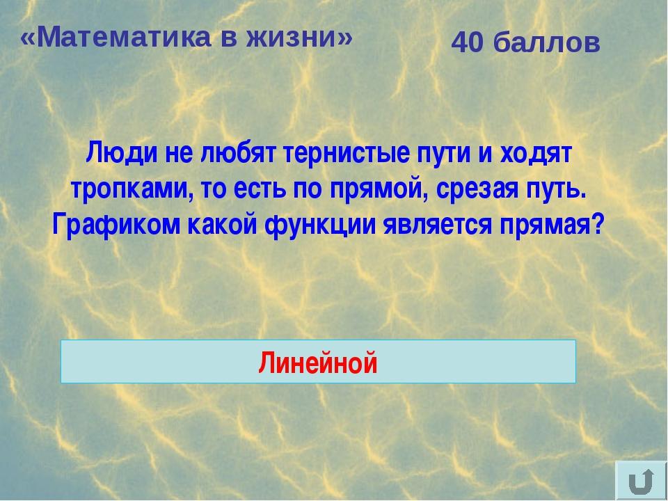 «Математика в жизни» 40 баллов Люди не любят тернистые пути и ходят тропками,...