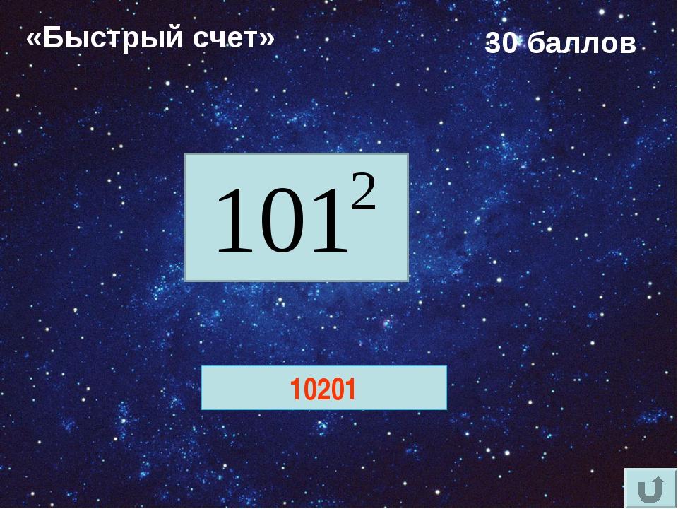 «Быстрый счет» 30 баллов 10201