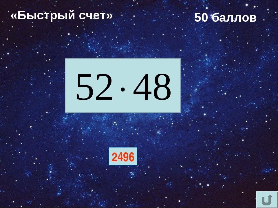 «Быстрый счет» 50 баллов 2496