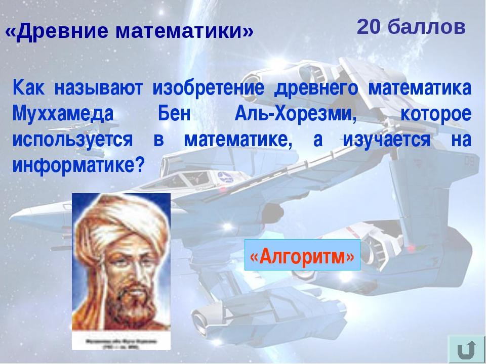 «Древние математики» 20 баллов Как называют изобретение древнего математика М...