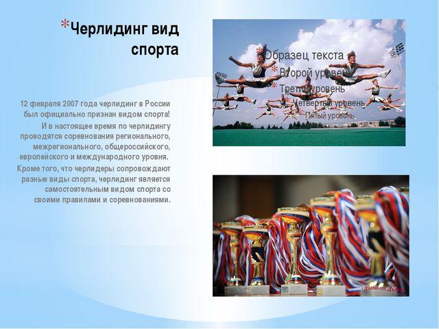 Черлидинг вид спорта 12 февраля 2007 года черлидинг в России был официально п...