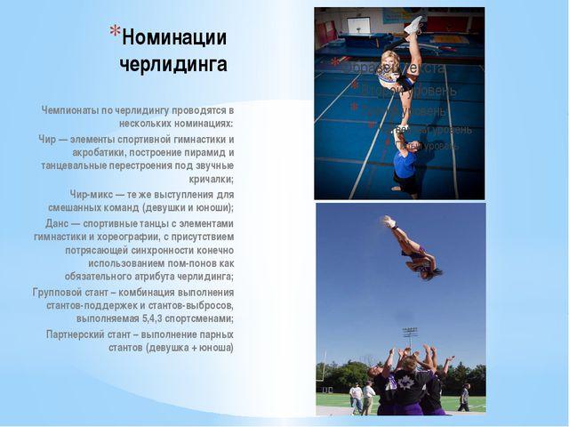 Номинации черлидинга Чемпионаты по черлидингу проводятся в нескольких номинац...