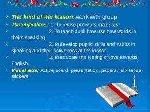 The kind of the lesson: work with group The objectives : 1. To revise previou