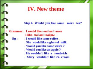IV. New theme Step 4. Would you like some more tea? Grammar: I would like –ма