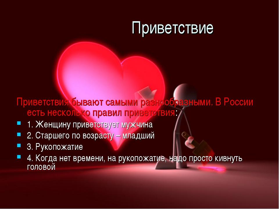 Приветствие Приветствия бывают самыми разнообразными. В России есть несколько...