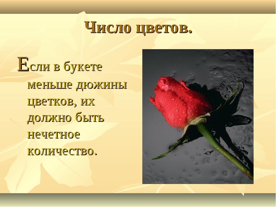 Число цветов. Если в букете меньше дюжины цветков, их должно быть нечетное ко...