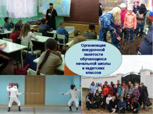 Организация внеурочной занятости обучающихся начальной школы и кадетских клас