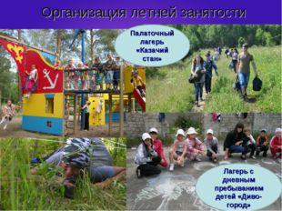 Организация летней занятости Палаточный лагерь «Казачий стан» Лагерь с дневны