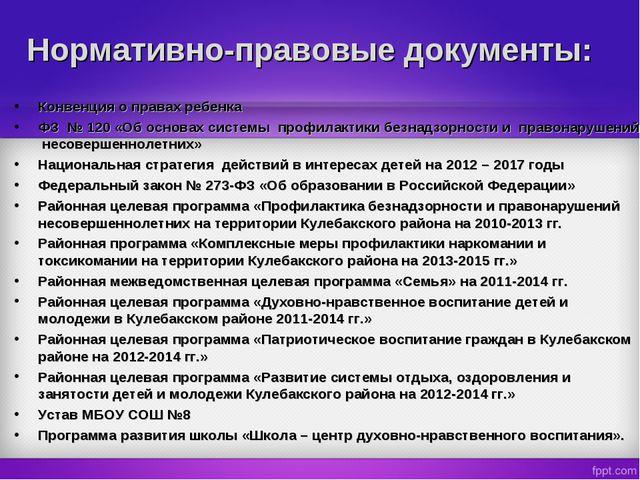 Нормативно-правовые документы: Конвенция о правах ребенка ФЗ № 120 «Об основа...