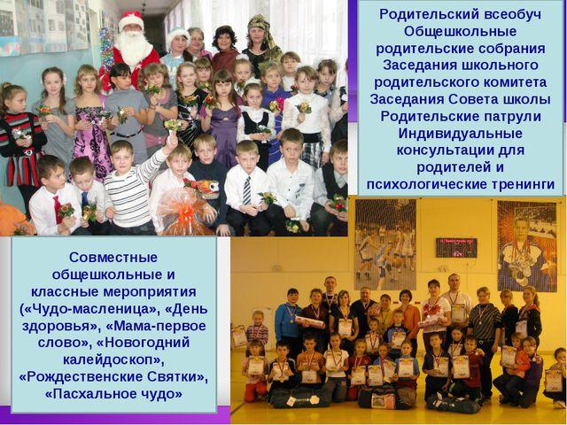 Родительский всеобуч Общешкольные родительские собрания Заседания школьного...