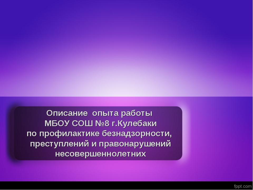 Описание опыта работы МБОУ СОШ №8 г.Кулебаки по профилактике безнадзорности,...