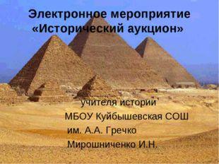 Электронное мероприятие «Исторический аукцион» учителя истории МБОУ Куйбышевс