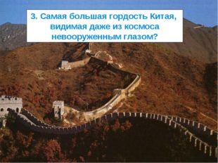 3. Самая большая гордость Китая, видимая даже из космоса невооруженным глазом?
