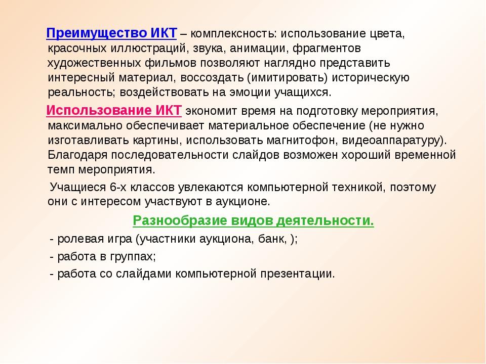 Преимущество ИКТ – комплексность: использование цвета, красочных иллюстраций...