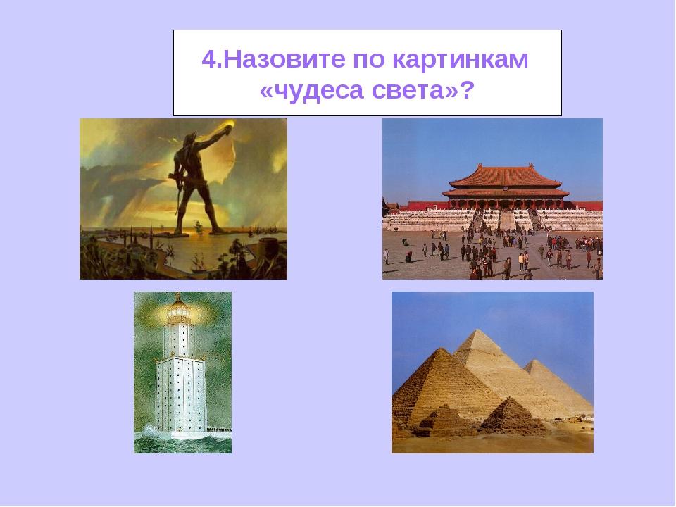 4.Назовите по картинкам «чудеса света»?