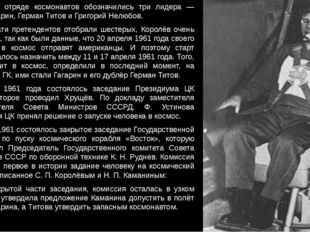 В первом отряде космонавтов обозначились три лидера — Юрий Гагарин, Герман Ти