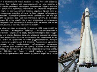Участие СССР в космической гонке привело к тому, что при создании корабля «Во