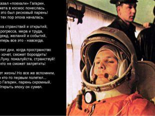 Сказал «поехали» Гагарин, Ракета в космос понеслась. Вот это был рисковый пар