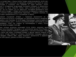 На высоте 7 км в соответствии с планом полёта Гагарин катапультировался, посл